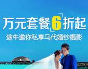 马尔代夫百万新娘