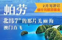2月写游记 领千元旅游基金
