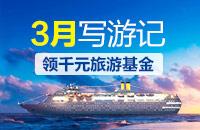 3月写游记 领千元旅游基金