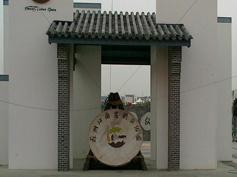 【苏州江南农耕文化园图片】苏州江南农耕文化园风景