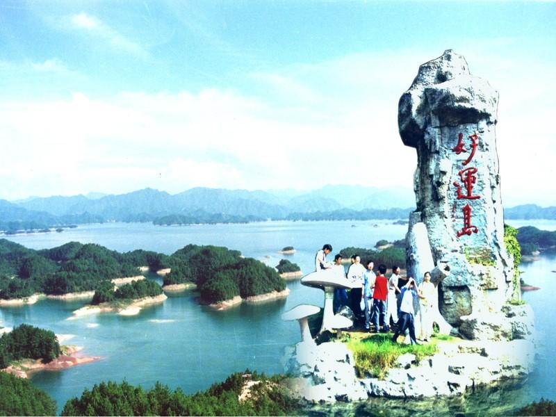 【千岛湖好运岛图片】千岛湖好运岛风景图片,照片_途牛