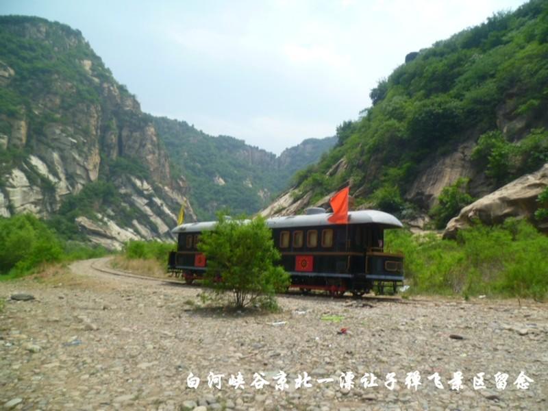 自然风景区位于怀柔区琉璃庙镇青石岭村白河大峡谷下