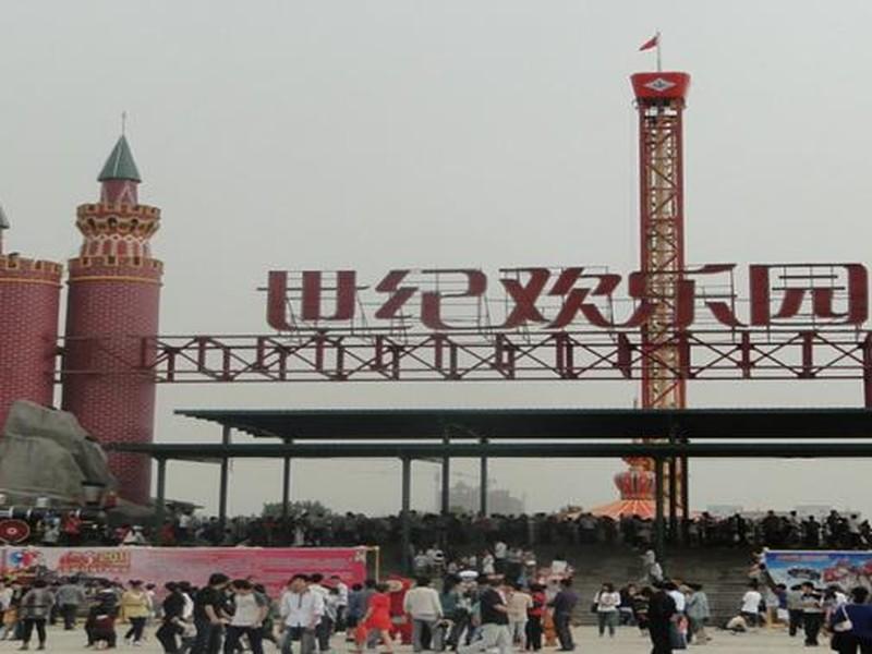 郑州世纪欢乐园 郑州郑州世纪欢乐园门票价格
