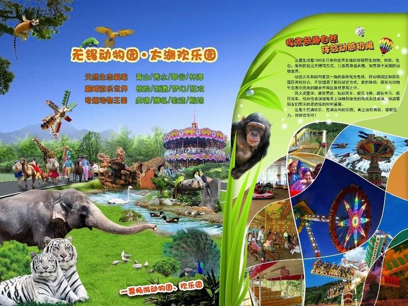 无锡动物园太湖欢乐园