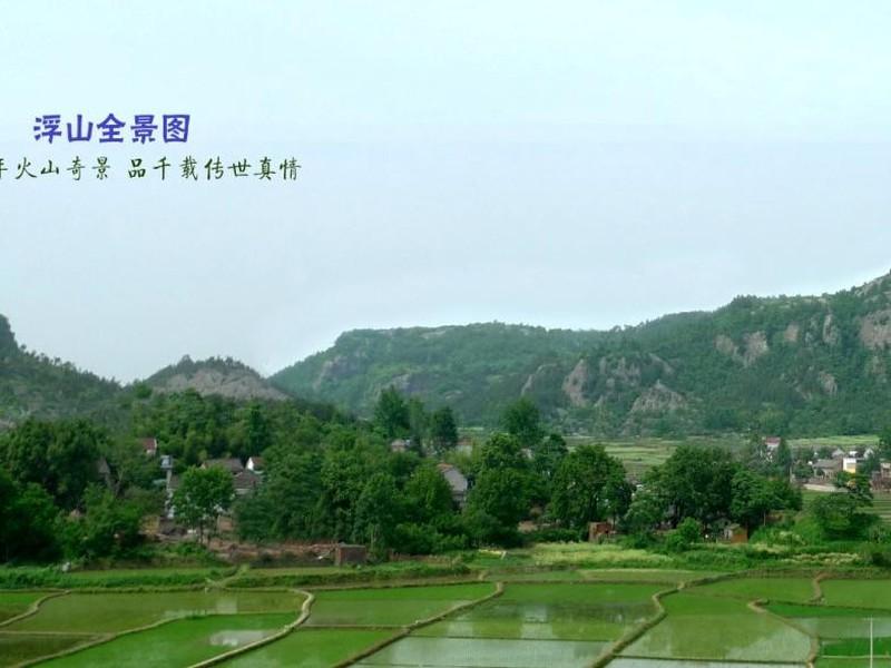 【浮山风景区图片】浮山风景区风景图片