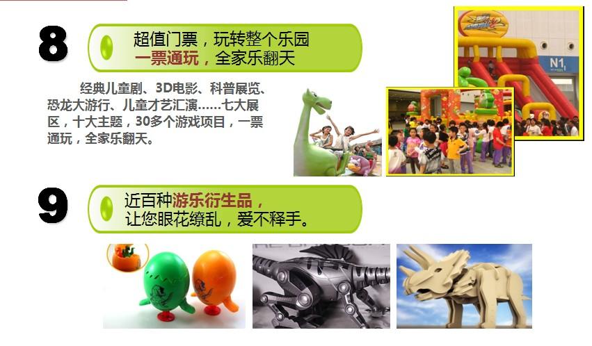 历险恐龙岛主题嘉年华