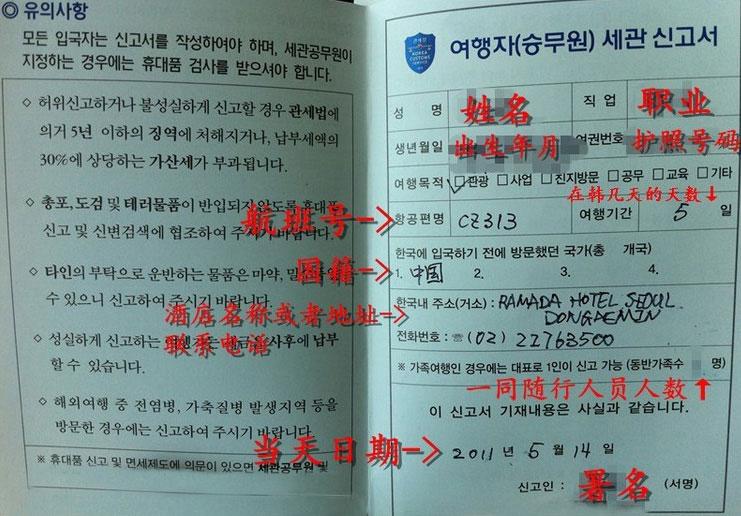 韩国出入境单及海关申报单填写模板