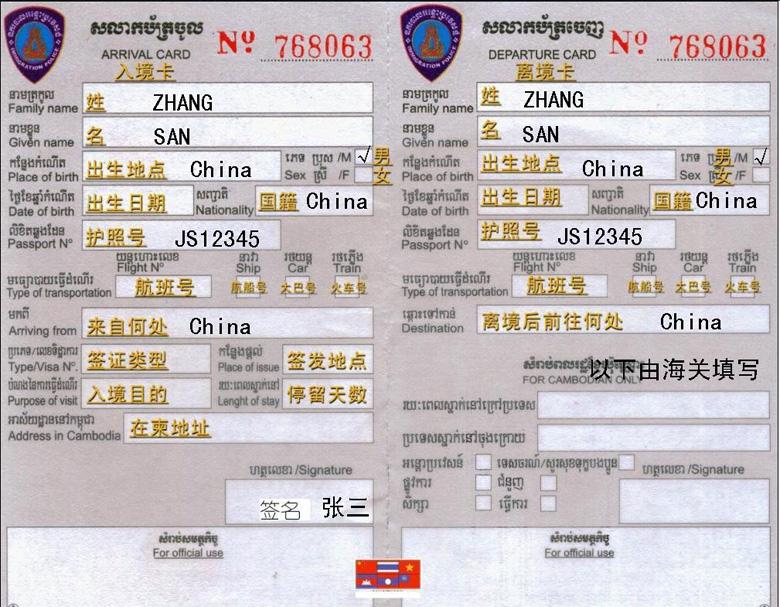 柬埔寨出入境单及海关申报单填写模板