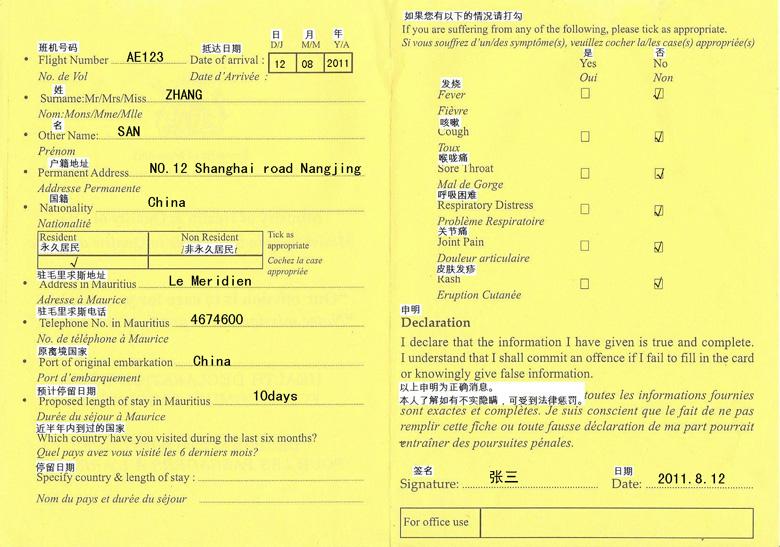 毛里求斯出入境单及海关申报单填写模板
