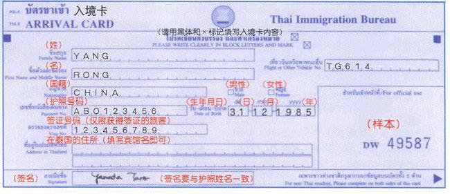 普吉岛出入境单及海关申报单填写模板