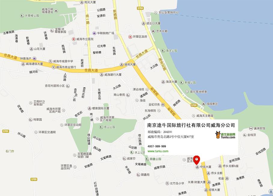 南京途牛国际旅行社有限公司威海分公司