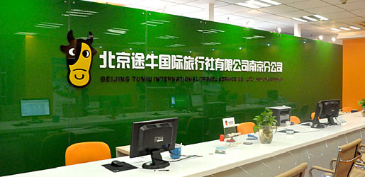 南京旅行社_北京途牛国际旅行社有限公司南京分公司