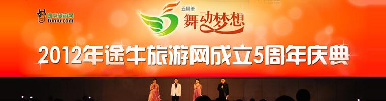 途牛旅游网创立于2006年10月,以让旅游更简单为使命,为消费者提供由北京、上海、广州、深圳等180个城市出发的旅游产品预订服务,产品全面,价格透明,全年365天24小时400电话预订,并提供丰富的后续服务和保障。 目前,途牛旅游网提供100万余种旅游产品供消费者选择,涵盖跟团、自助、自驾、邮轮、酒店、签证、景区门票以及公司旅游等,已成功服务累计超过1500万人次出游。 同时基于途牛旅游网全球中文景点目录以及中文旅游社区,可以更好地帮助游客了解目的地信息,妥善制定好出游计划,并方便地预订旅程中的服务项目。