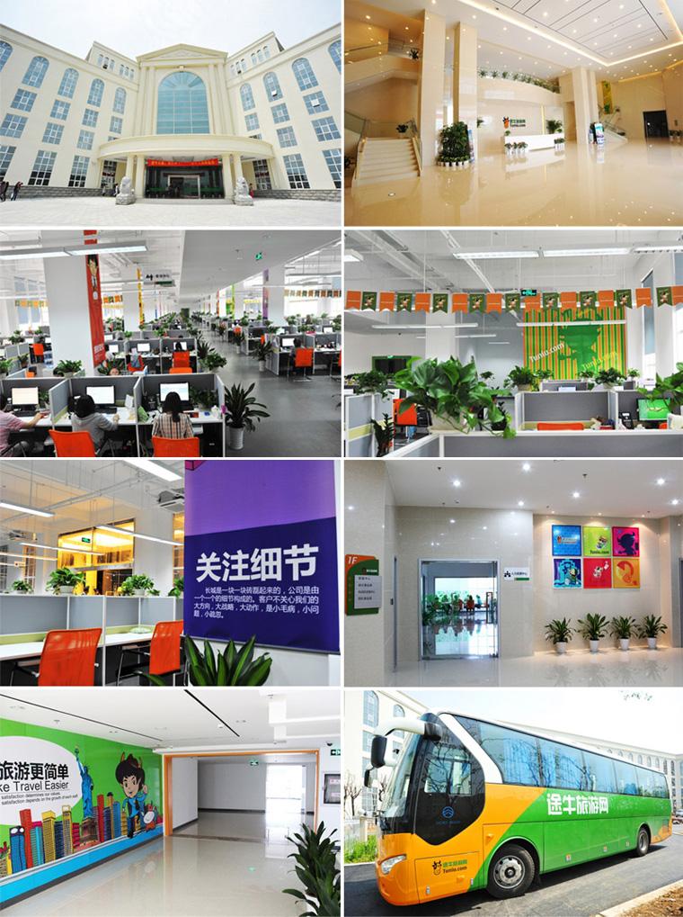 途牛旅游网徐庄软件园总部大厦